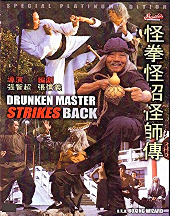 Drunken Master Strikes Back aka Boxing Wizard -DVD cover