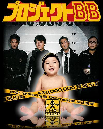 プロジェクトBB/寶貝計劃(2006)   カンフースター総合情報サイト -KUNGFU TUBE-
