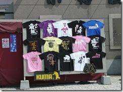 小樽 怪しいTシャツ屋