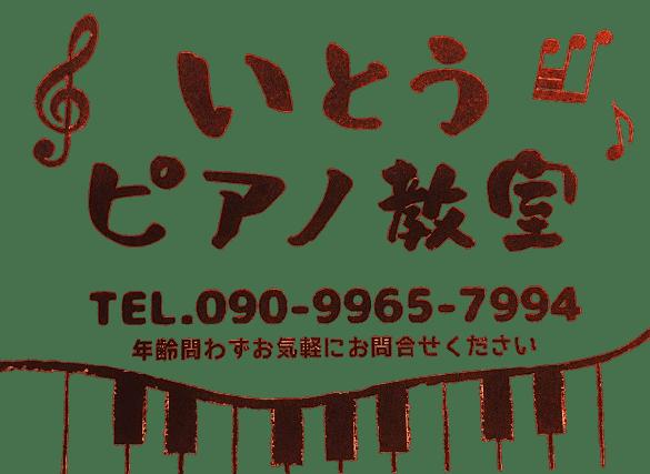 pianologo2-removebg-preview