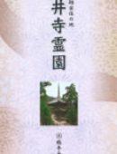 三井寺霊園パンフレット