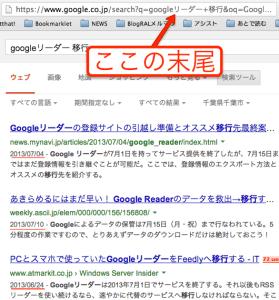 検索結果画面のURL末尾に注目