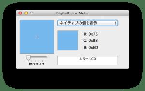 DigitalColor Meter ピックアップ完了