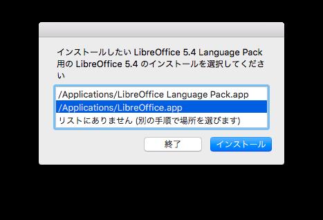 LibreOffice日本語化パックをダブルクリックしたところ