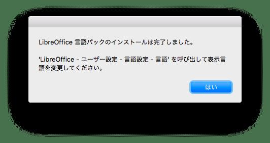 日本語化終了