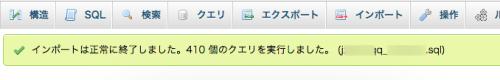 phpMyAdmin インポート成功