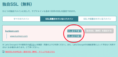 ロリポップ!ユーザー専用ページ - 独自SSL証明書設定作業中