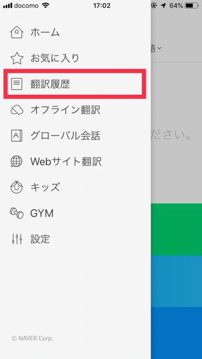 Papago翻訳履歴表示02
