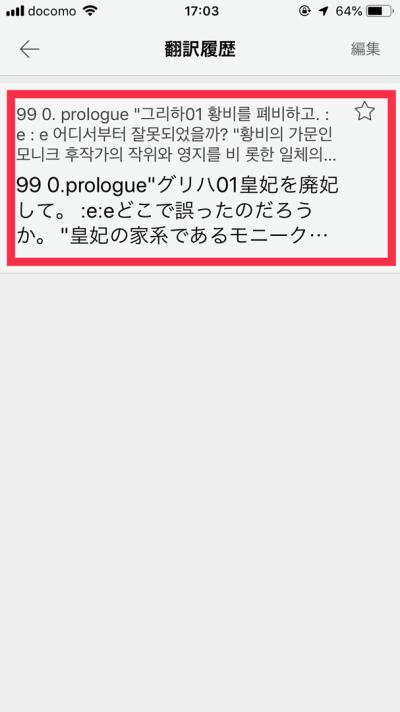 Papago翻訳履歴表示03