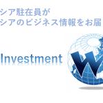 マレーシア駐在員がマレーシアのビジネス情報をお届け!Wiki Investment