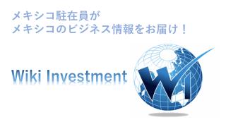 メキシコ駐在員がメキシコのビジネス情報をお届け!Wiki Investment