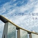 シンガポール雇用法改正~年休について~