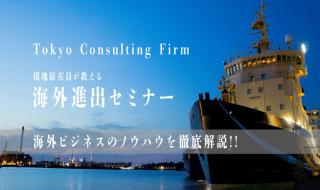 東京コンサルティングファーム駐在員が教える海外進出セミナー!海外ビジネスのノウハウを徹底解説!!