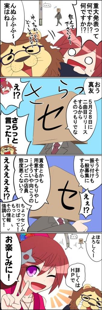 真友4コマ07(カラー)
