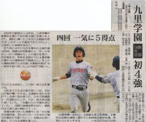 九里学園野球部