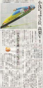 九里学園スキージャンプ