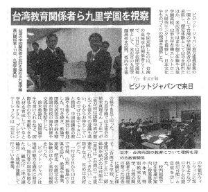 九里学園台湾関係者視察