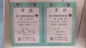 九里学園国体賞状