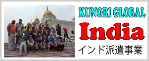 九里学園インド交流