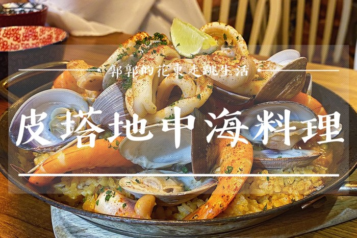 【新竹竹北】皮塔地中海料理The Pita Bar┃異國料理。超澎湃西班牙番紅花海鮮燉飯┃