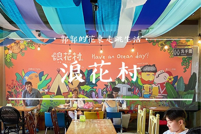 【花蓮壽豐】浪花村┃花東海岸公路上全新開幕的海景複合式咖啡聚落┃(已歇業)