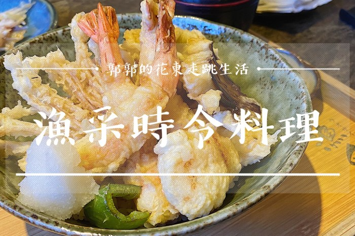 【台東市區】漁采時令料理┃體現職人精神的生魚片,丼飯日式料理┃