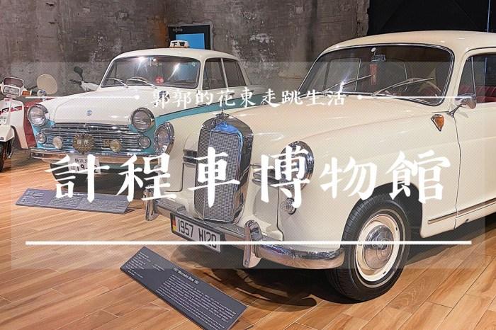 【宜蘭遊記】計程車博物館TAXI Museum┃蘇澳新站旁可做為雨天備案的全球首間計程車主題收藏館┃