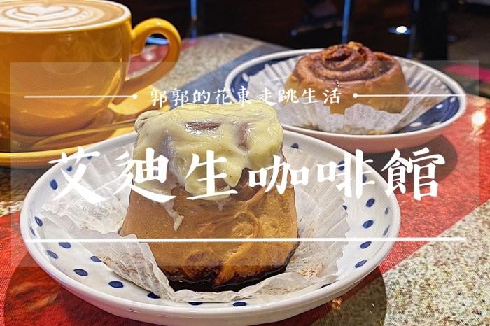 【花蓮市區】艾迪生咖啡館Edison Coffee┃東大門夜市旁的超低調肉桂捲下午茶┃