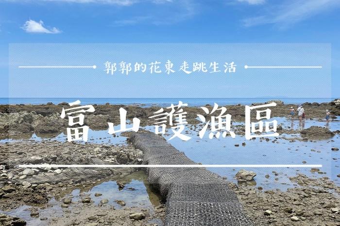 【台東遊記】富山漁業資源保育區┃潮間帶生態豐富的親子餵魚體驗景點┃