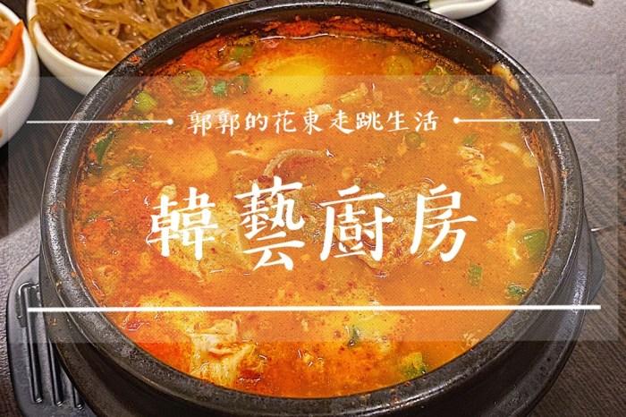 【花蓮吉安】韓藝廚房嫩豆腐煲┃單人就能享用的韓式料理選擇┃