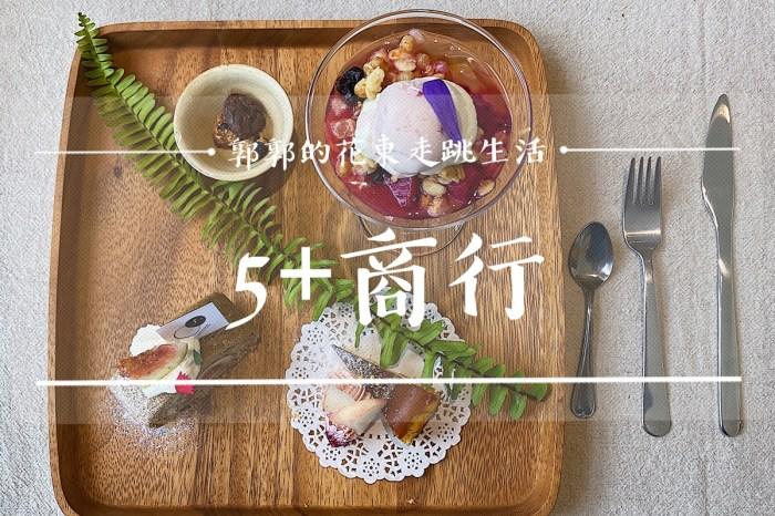 【花蓮市區】5+商行┃隱藏版早午餐,巷弄內的暖心精緻下午茶點┃