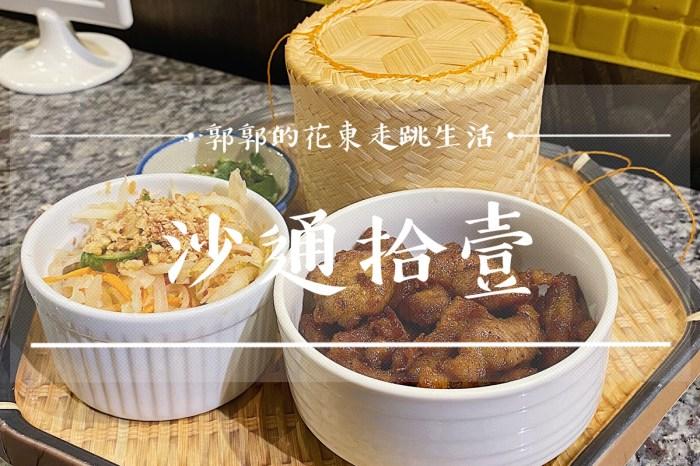 【花蓮市區】沙通拾壹泰式料理┃隱身美崙住宅,來自泰國曼谷的異國料理┃