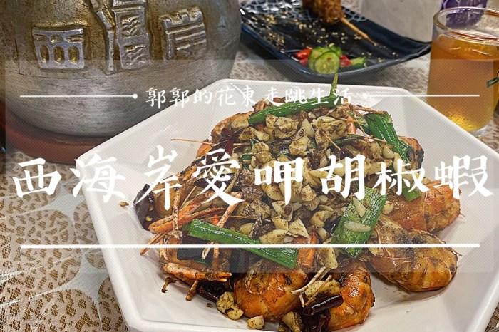 【花蓮市區】西海岸愛呷胡椒蝦┃胡椒與蒜香的完美結合,越吸越順嘴的泰國蝦餐廳┃