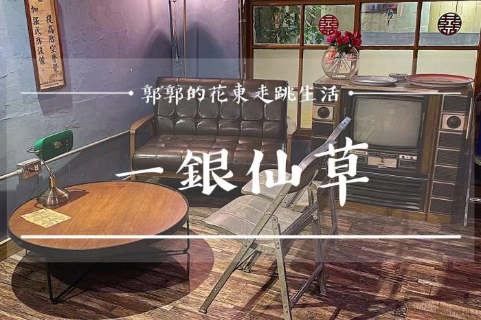 【台南中西區】一銀仙草┃神農街內充滿復古情懷的老宅甜品┃