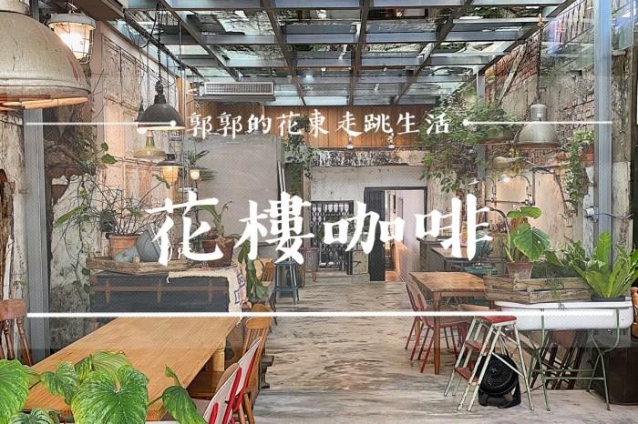 【台南中西區】花樓follow_coffee三店┃正興街文創聚落,滿是復古老件的早午餐┃