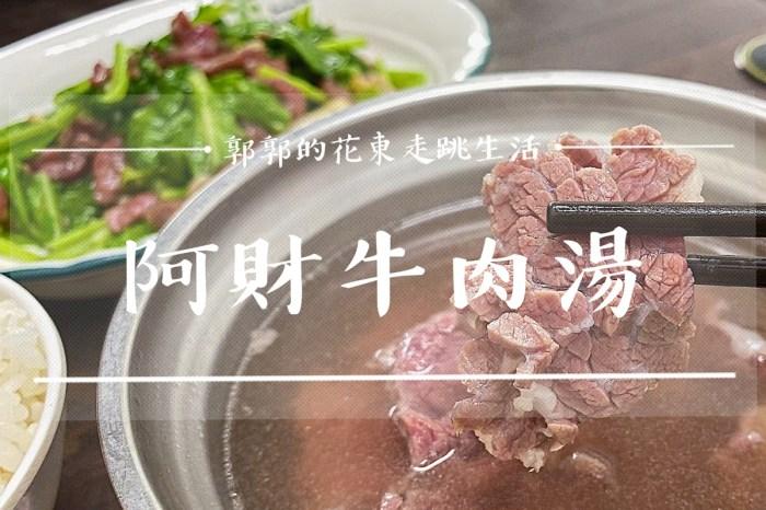 【台南安平】阿財牛肉湯┃安平古堡旁,免排隊隱藏版的溫體牛肉湯小店┃