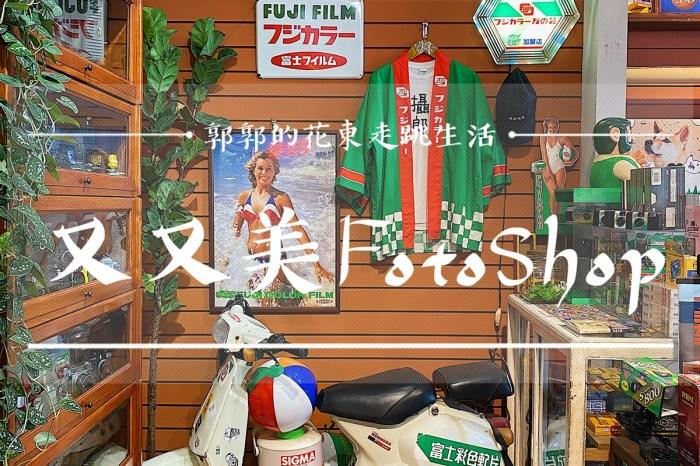 【台南中西區】又又美 FotoShop┃底片相機迷必訪的復古攝影小店┃