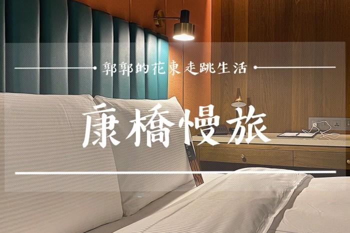 【台南中西區】康橋慢旅Kindness Day Hotel┃安平運河旁的金士頓風新品牌飯店┃