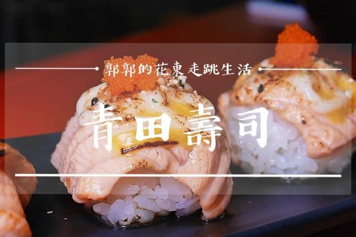 【花蓮市區】東大門青田壽司┃在地二十餘載,歷經三代夜市的平價日式料理┃