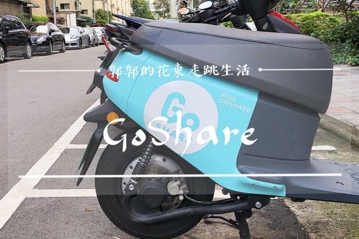 【生活開箱】GoShare共享機車┃堪稱通勤族好幫手的24h隨租隨還租借流程教學┃