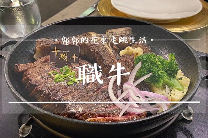 【花蓮市區】職牛ZhiNiu┃濃厚堅果與臘肉發酵香氣的乾式熟成私廚牛排館┃