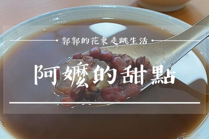 【花蓮市區】阿嬤的甜品┃飄香40餘載,巷弄內的湯圓與豆花專賣店┃