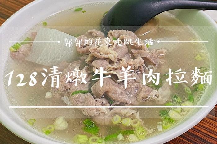 【花蓮市區】128清燉牛羊肉拉麵店┃美崙在地高人氣的麵食小館┃