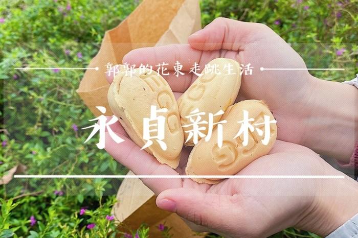 【花蓮壽豐】永貞新村雞蛋糕┃東華大學,手搖飲與雞蛋糕所蹦出新滋味的連鎖品牌┃