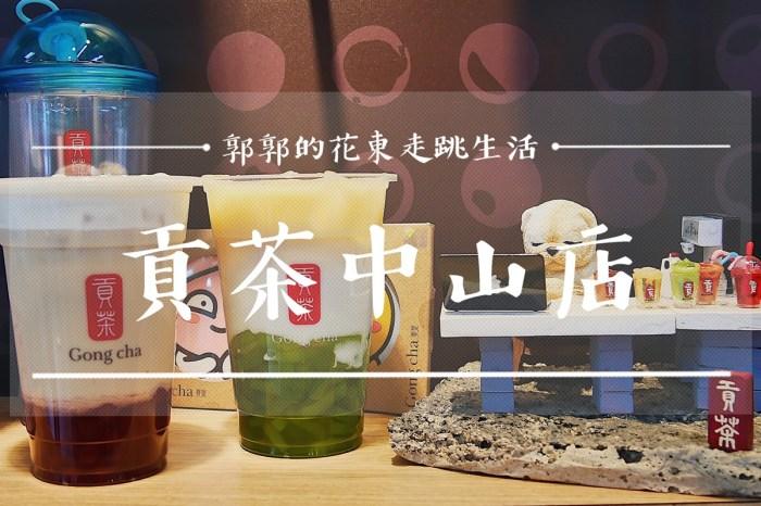 【花蓮市區】貢茶花蓮中山店┃花蓮首發,從韓國紅回台灣的超人氣連鎖手搖飲┃