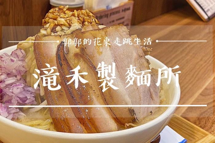【花蓮市區】滝禾製麵所┃滿滿赤肉叉燒山的視覺系平價拉麵┃