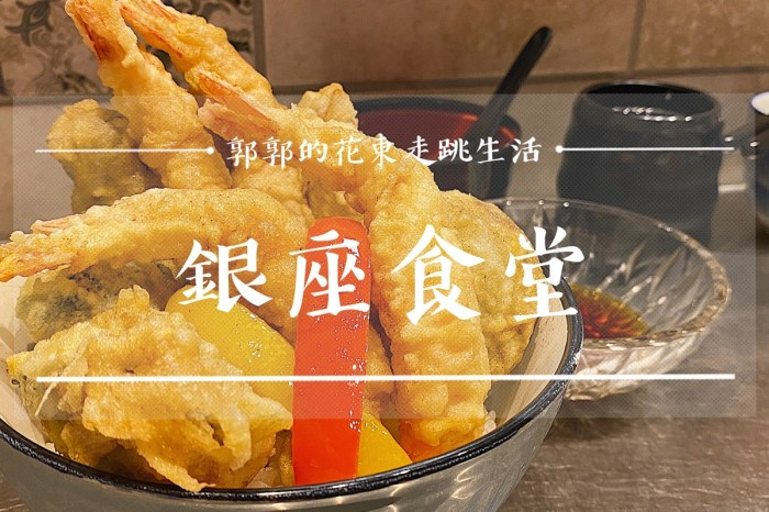 【花蓮市區】銀座食堂┃東大門夜市旁,炸蝦飽滿的招牌天丼日式料理┃