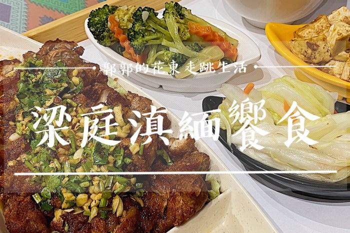 【花蓮市區】梁庭滇緬饗食┃緬甸華僑飄洋過海帶回來的異國經典菜色┃