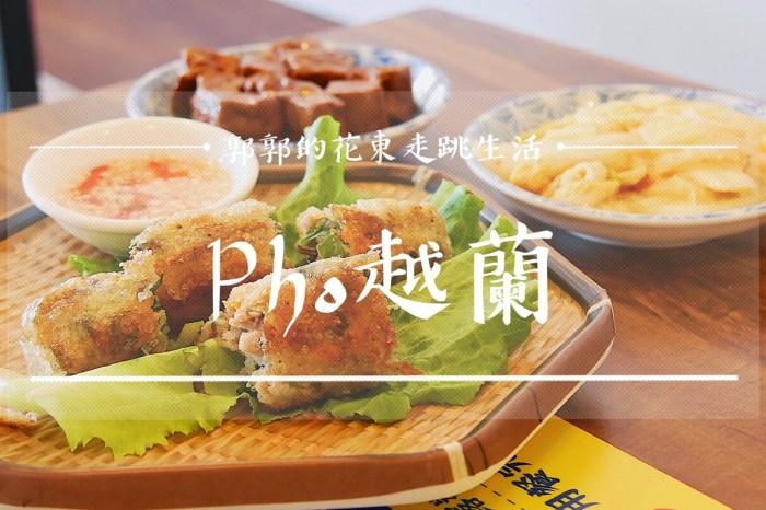 【花蓮市區】越蘭Pho越式河粉&台式潤餅┃遠東百貨旁,乾淨又好吃的越食新選擇┃