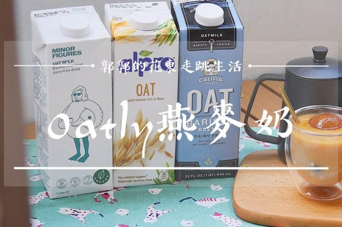 【生活開箱】燕麥奶開箱┃防疫新生活,一網打盡三款臺灣高人氣燕麥奶品牌┃
